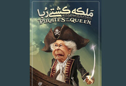 """""""Pirates of the Queen"""""""