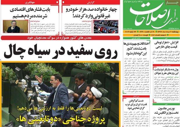 صفحه اول روزنامههای ۲ مرداد ۹۸