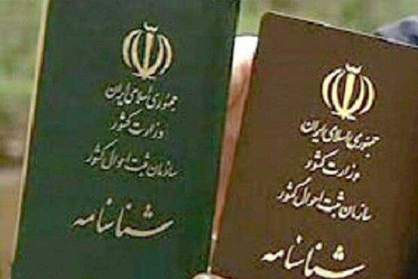 50k children of Iranian mothers in Khorosan Razavi to receive citizenship