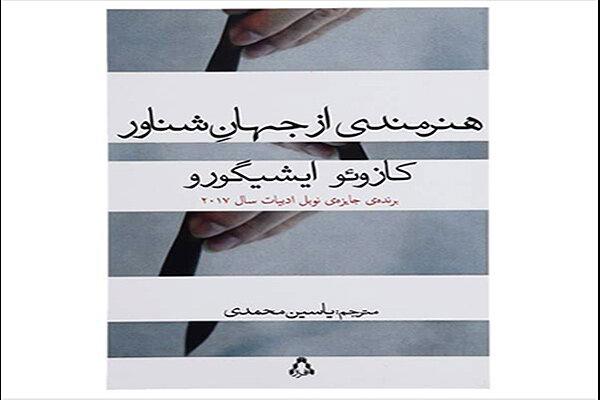 «هنرمندی از جهان شناور» به چاپ ششم رسید