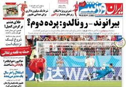 صفحه اول روزنامههای ورزشی ۳ مرداد ۹۸
