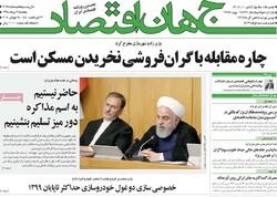 صفحه اول روزنامههای اقتصادی ۳ مرداد ۹۸