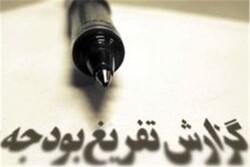 انحراف یک میلیاردتومانی در تفریغ بودجه سازمان فرهنگی شهرداری همدان