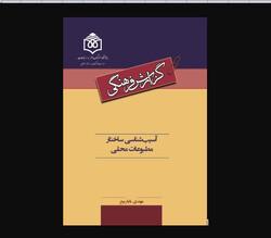 گزارش فرهنگی «آسیب شناسی ساختار مطبوعات محلی» منتشر شد