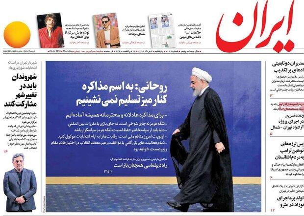 صفحه اول روزنامههای ۳ مرداد ۹۸
