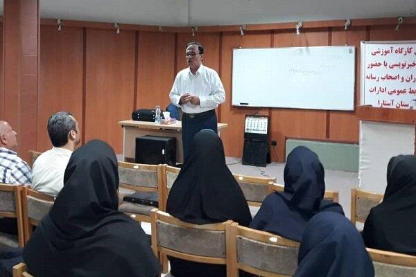 کارگاه آموزش اصول خبرنگاری وخبرنویسی در آستارا برگزار شد