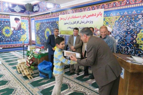 برگزاری مسابقات سراسری قرآن فرزندان کارکنان وزارت نیرو در استان