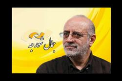 مرور آثار جمال شورجه در شبکه نمایش