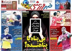 صفحه اول روزنامههای ورزشی ۵ مرداد ۹۸
