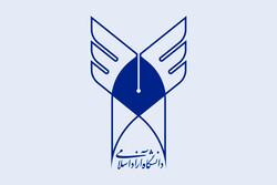 زمان تکمیل ظرفیت کاردانی و کارشناسی در دانشگاه آزاد اعلام شد