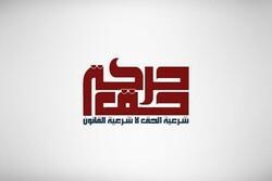 حركة بحرينية: إعدام شابين جريمة نكراء ممهورة بغطاء أخضر انجلوأميركي