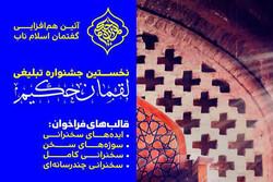 نخستین جشنواره تبلیغی لقمان حکیم برگزار میشود