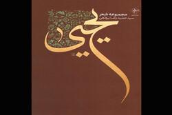 مراسم جشن امضای کتاب جدید برقعی برگزار میشود