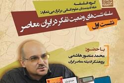 نشست وضعیت تفکر در ایران معاصر برگزار می شود
