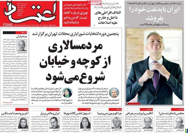 صفحه اول روزنامههای ۵ مرداد ۹۸