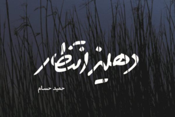 اثر تازهای از حمید حسام منتشر شد