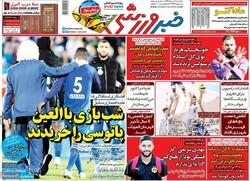 صفحه اول روزنامههای ورزشی ۶ مرداد ۹۸