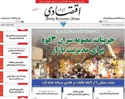 صفحه اول روزنامههای اقتصادی ۶ مرداد ۹۸