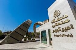 حذف چند پست و مدیریت در دانشگاه امیرکبیر/ ۳ دانشکده جدید ایجاد می شود
