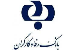 بانک رفاه «سازمان پاک» است