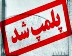عطاری غیر مجاز در اروندکنار پلمب شد