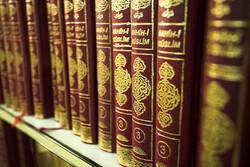 کنفرانس بینالمللی علوم اسلامی و فلسفه برگزار می شود