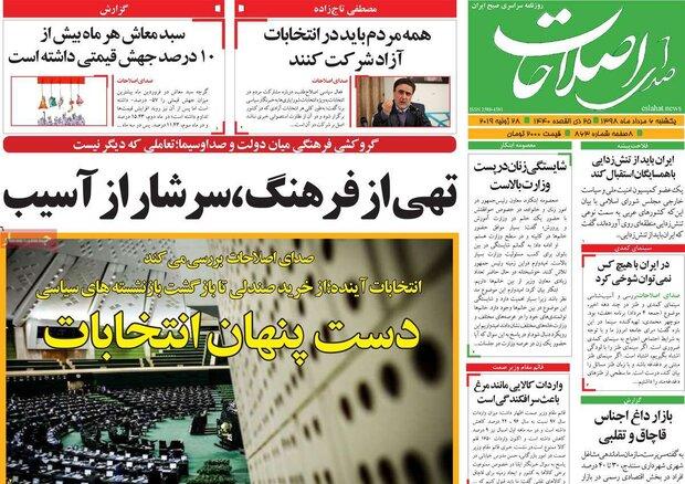صفحه اول روزنامههای ۶ مرداد ۹۸