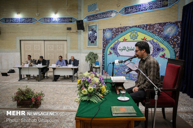 7th Nationwide Holy Quran Competitions in Judiciary Branch