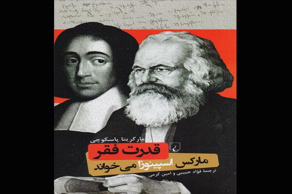 ترجمه خوانش مارکس از اسپینوزا منتشر شد