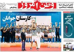 صفحه اول روزنامههای ۷ مرداد ۹۸