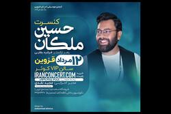 حسین ملکان در شهر قزوین کنسرت میدهد