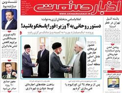 صفحه اول روزنامههای اقتصادی ۷ مرداد ۹۸