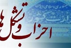 کنگره حزب جمهوریت ۱۰ آبان برگزار میشود/ تشکیل ستاد اجرائی کنگره