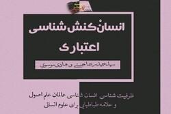 کتاب انسان کنششناسی اعتباری به بازار نشر عرضه شد