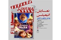 تماشای انیمیشن «پارک شگفت انگیز» در ارسباران