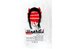 رونمایی از پوستر نمایش «لیگ قهرمانان، مرحله گروهی»