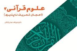 کتاب «علوم قرآنی۲؛ اعجاز، تحریف ناپذیری» منتشر شد