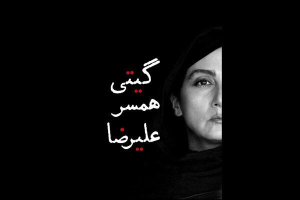 «گیتی همسر علیرضا» آماده نمایش شد/ رونمایی از تیزر بین المللی