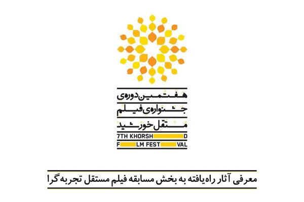 اعلام آثار مسابقه یک بخش از جشنواره فیلم مستقل «خورشید»