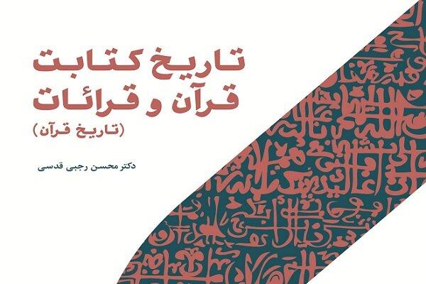کتاب تاریخ کتابت قرآن و قرائات روانه بازار نشر شد