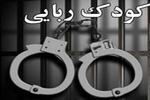پایان ۵۰ روز کودک ربایی در گمیشان/ ۷ نفر دستگیر شدند