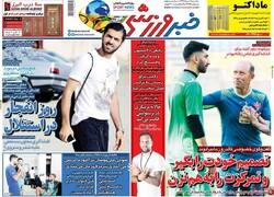 صفحه اول روزنامههای ورزشی ۸ مرداد ۹۸