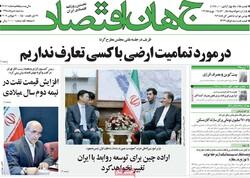 صفحه اول روزنامههای اقتصادی ۸ مرداد ۹۸