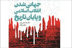 کتاب «جهانی شدن انقلاب اسلامی و پایان تاریخ» به بازار کتاب رسید