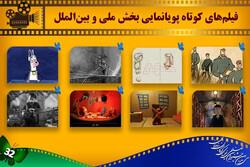 اعلام اسامی انیمیشنهای کوتاه بخش ملی و بینالملل جشنواره کودک
