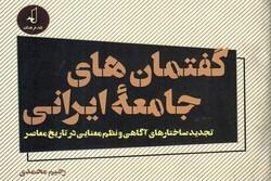 گفتمانهای جامعه ایرانی منتشر شد