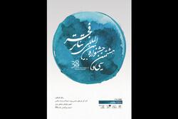 اطلاعیه سی و هشتمین جشنواره بینالمللی تئاتر فجر