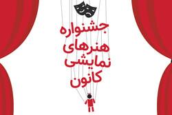 انتشار فراخوان جشنواره هنرهای نمایشی کانون پرورش فکری