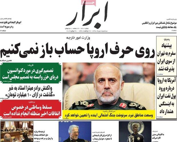 صفحه اول روزنامههای ۸ مرداد ۹۸