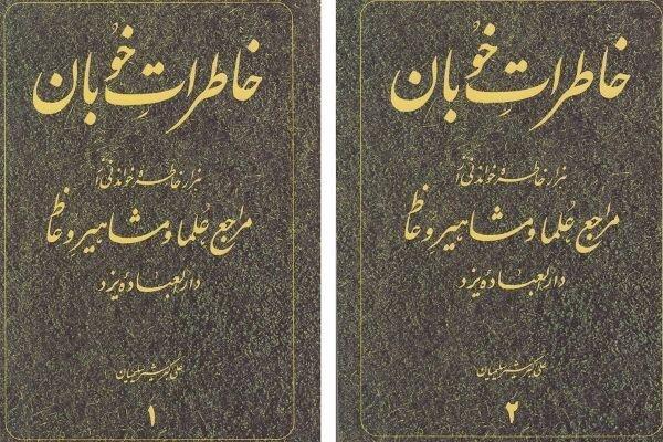 کتاب «خاطرات خوبان» در یزد منتشر شد